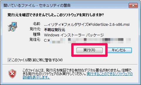 foldersize_3