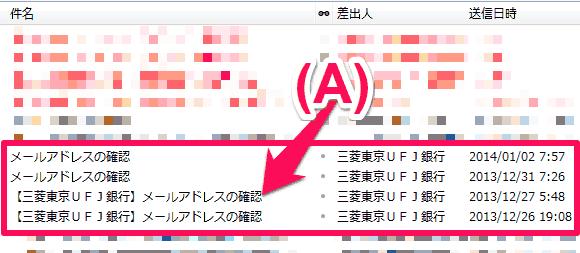 三菱東京UFJ銀行の詐欺メール