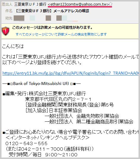 東京 ダイレクト 三菱 ufj