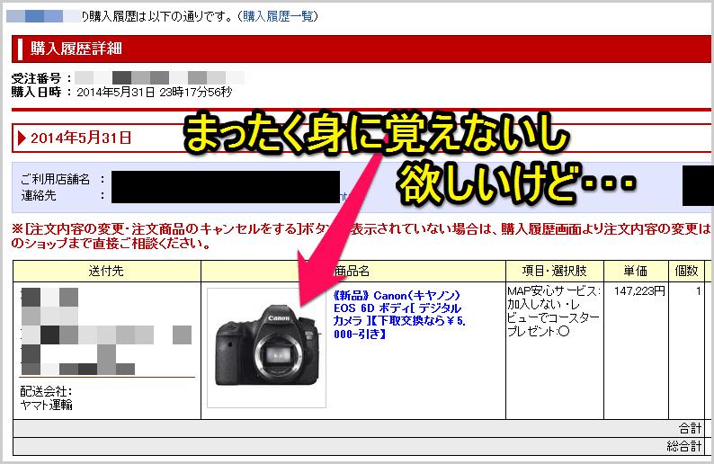 rakuten_fusei_001