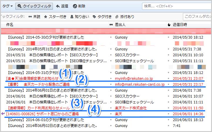rakuten_fusei_002