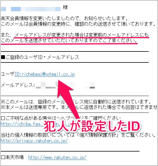 rakuten_fusei_003