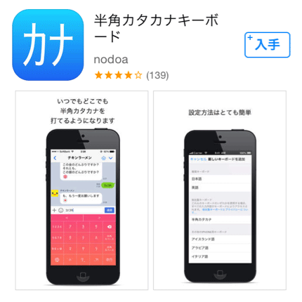 iphone_hankaku001