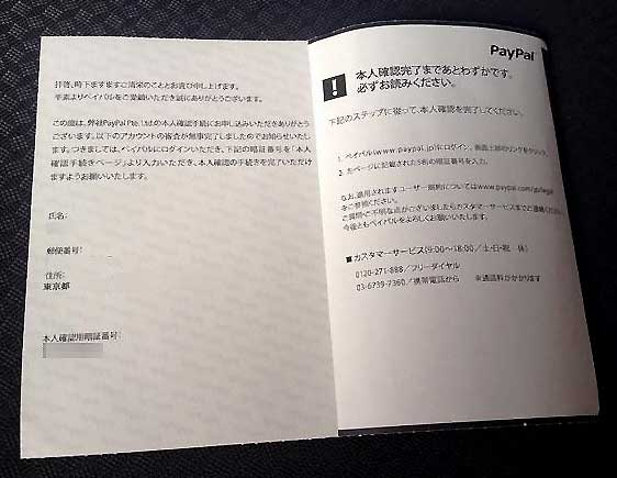 paypal_005