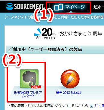 ever_settei_002