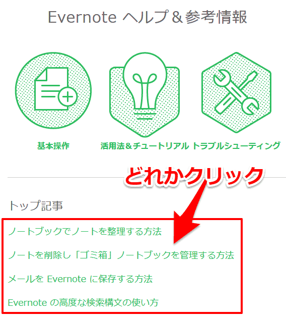 evernote_suport_001