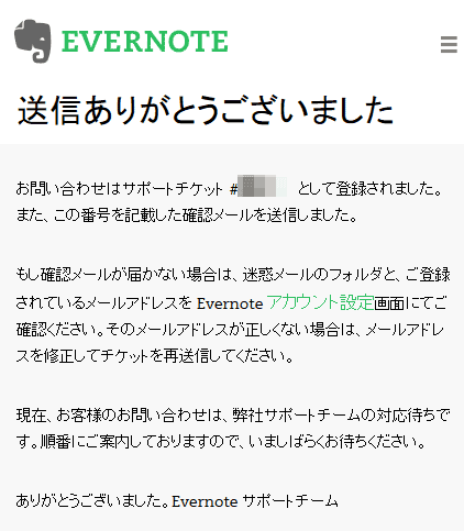 evernote_suport_005