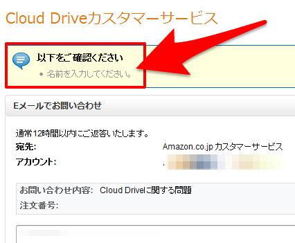 amazon_suport_002