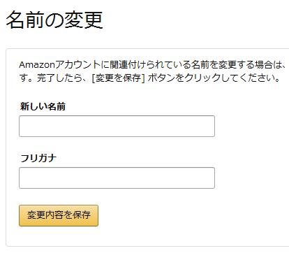 amazon_suport_006