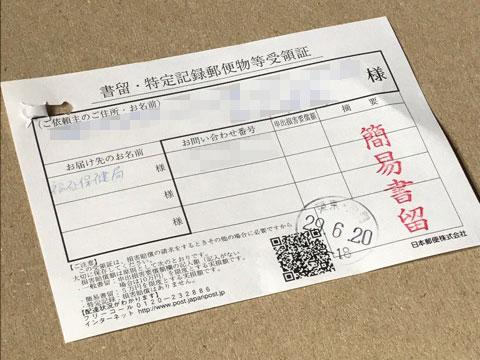 書留 特定 記録 郵便 物 等 受領証