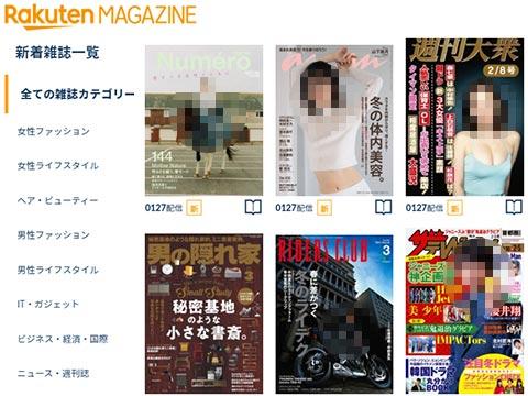 楽天マガジン:TOPページ2