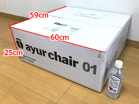 アーユルチェアーの梱包(外箱)