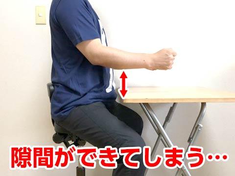 腕と机の隙間