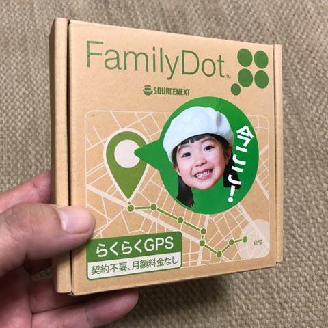 FamilyDot 梱包