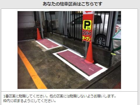 駐車場所の指定