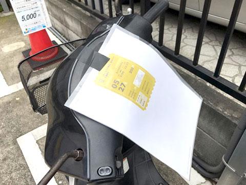 駐車場の様子:駐車チケット