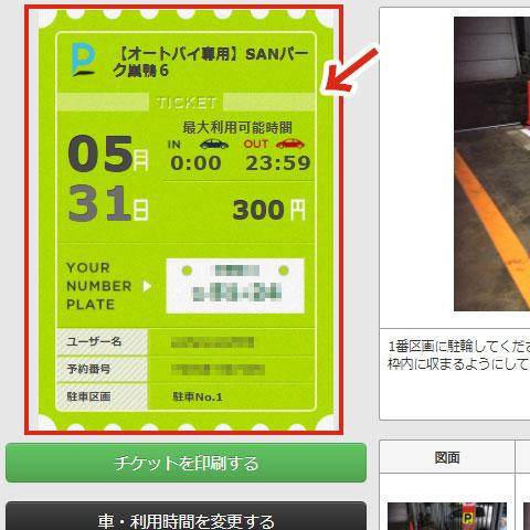 駐車チケット